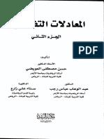 المعادلات التفاضلية - حسن مصطفى العويضي -الجزء الثاني