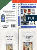 'Португальский за 3 месяца.' - Аллен М.Ф. (2004).pdf