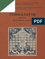 Henealohiia Zbirka Naukovykh Prats Vypusk 1