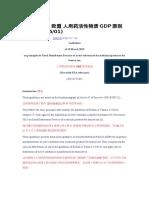 20150319 欧盟 人用药活性物质GDP原则(2015C 9501)