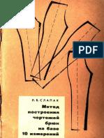 [L. B. Slapak] Metod Postroeniya Chertezhei Bryuk (BookSee.org)