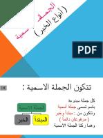 2- 7 Anwa3 Al5abr