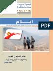 نظام التعليم في المغرب بين الاختزال والخطية