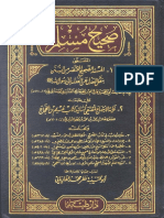صحيح مسلم- مقدمة.pdf