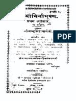 Bhamini Bhushan 1