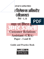 Safalta.com - DMRC Customer Relations Assistant (CRA) Guide Hindi