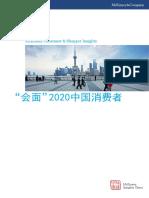 """解读中国-""""会面""""2020中国消费者"""