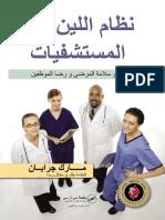 Lean Hospitals Arabic Small