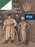 Про Українських Козаків, Татар Та Турків - М.Драгоманов