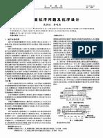 地下室抗浮问题及抗浮设计.pdf