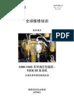320D-336D泵控.pdf