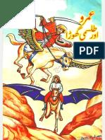 Umro Aur Talismi Ghora_Pakurdufun.com