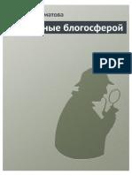 Shahmatova_T._Unesennyie_Blogosferoyi.a4.pdf