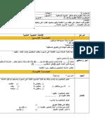 مستند Microsoft Word جديد (6)