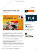 Decoding Patanjali's Popularity _ VCCircle