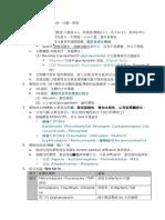 First choice藥物整理(排版完成).doc