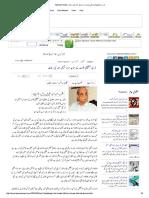 Taemeer News_ نوری نستعلیق فونٹ کے موجد مرزا جمیل احمد کی رحلت