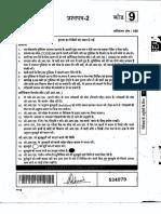 jee-advance-2016-Paper-2-Code-9-Hindi.pdf