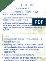 汉语口语速成(上)