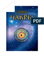 Blavatskaya_E._Chakryi.a4.pdf