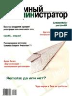 088 Системный Администратор 3 2010
