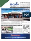 Myanma Alinn Daily_ 28 November 2016 Newpapers.pdf