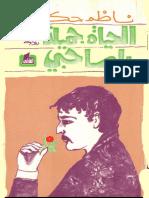 الحيات جميلة يا صاحبي-ناظم حكمت.pdf