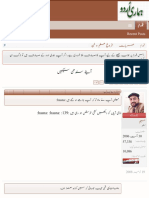 آئیے سندھی سیکھیں | Page 4 | ہماری اردو پیاری اردو
