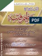 Iss Daur Ka Azeem Fitnah - Inkar e Hadith by Sheikh Mufti Wali Hasan Tonki (r.a)