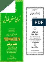 Hajj o Umra Ki Masnoon Duaain Pdfbooksfree.pk