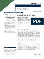 20151028 国信证券 行业专题 互联网 王学恒 国信证券-中概股互联网估值研究:互联网企业应该如何估值-151028