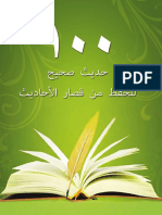 100 حديث صحيح مناسبة للحفظ.pdf.pdf