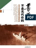 [尊严不是无代价的:从日本史料揭秘中国抗战].萨苏.简体文字重排版