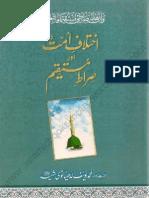 Ikhtilaf e Ummat Aur Sirat e Mustaqeem (اختلاف امت اور صراط مستقیم) by Shaykh Muhammad Yusuf Ludhyanvi (r.a)