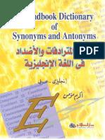 معجم المترادفات والأضداد في اللغة الإنجليزية(2).pdf