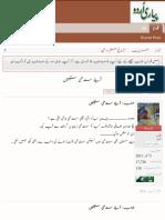 آئیے سندھی سیکھیں | Page 9 | ہماری اردو پیاری اردو
