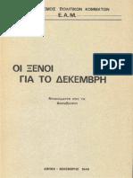 ΟΙ-ΞΕΝΟΙ-ΓΙΑ-ΤΟ-ΔΕΚΕΜΒΡΗ.pdf