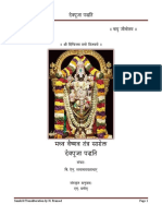 Deva Pooja Paddati-sanskrit