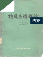 核反应堆理论(g.i 贝尔)1979年译