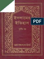 Islam Hishory Part 03(Last)
