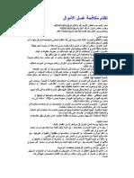 نظام مكافحة غسل الأموال السعودي