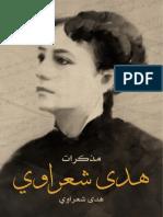 مذكرات_هدى_شعراوي