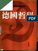 __德國哲學論文集01_sc.pdf