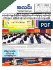 Myanma Alinn Daily_ 30 November 2016 Newpapers.pdf