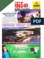 Pyimyanmar Journal No 1052.pdf
