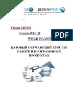 Primer Iz Uchebnogo Posobiya Welding Simulation Suite