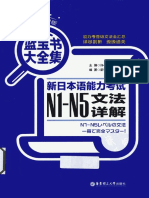 N1~N5文法详解,蓝宝书.pdf