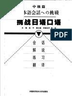 挑战日语口语·中级篇