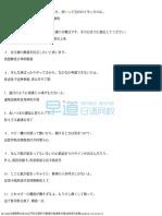 新鲜、规范、原创、精准会社用日本語