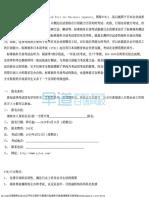 新鲜、规范、原创、精准标准商务日语考试(STBJ)